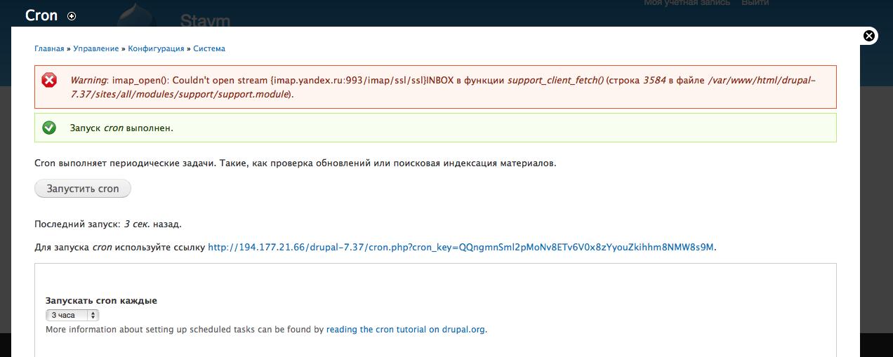 Error imap_open() [#2489068] | Drupal org