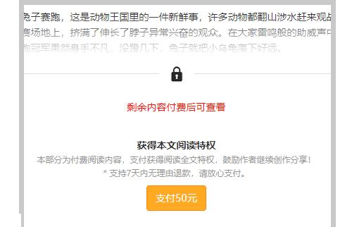 Paywall | Drupal org