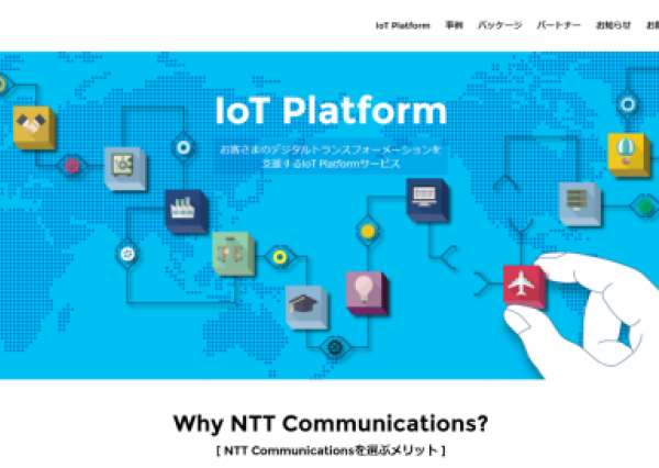 NTT Communications IoT platform