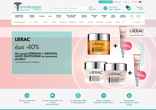 ofarmakopoiosmou homepage