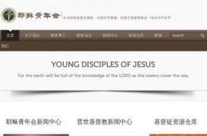 耶稣青年会