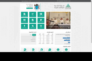 Internal portal for ministry of housing home page screenshot