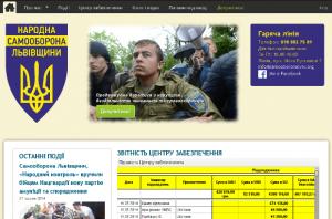 Самооборона Львів