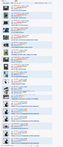 Taobao Api Demo