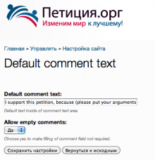 Default or Empty Comment Text