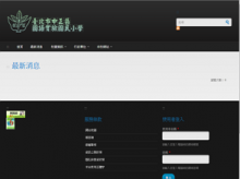 Accessibility for Taiwan screenshot