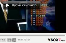 media vbox7 screenshot