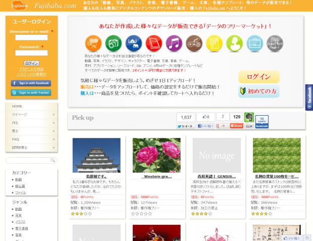 Fujibaba.com │ Sales file