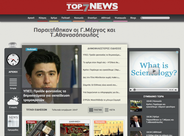 Top7news - front page